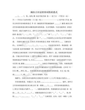 闽东古田话形容词的重叠式.doc