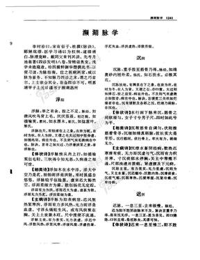 濒湖脉学.PDF