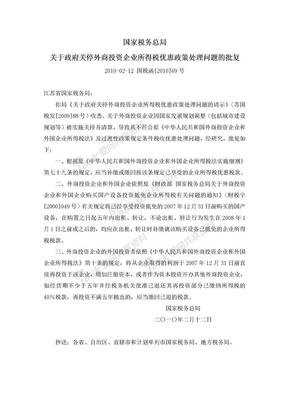 关于政府关停外商投资企业所得税优惠政策处理问题的批复(国税函[2010]69号).doc