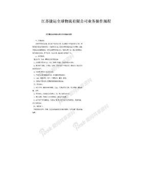 江苏捷运全球物流有限公司业务操作规程.doc