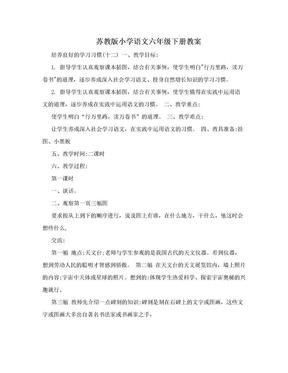 苏教版小学语文六年级下册教案.doc