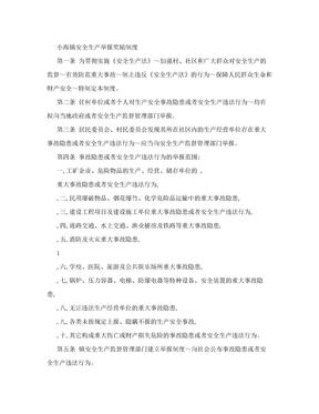 安全生产举报奖励制度.doc