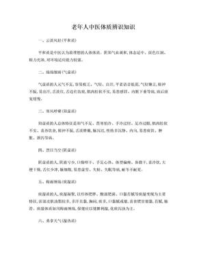 老年人中医体质辨识.doc