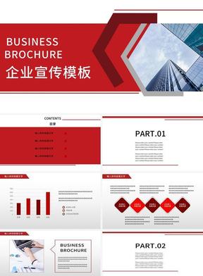 红色时尚企业宣传PPT模板.pptx