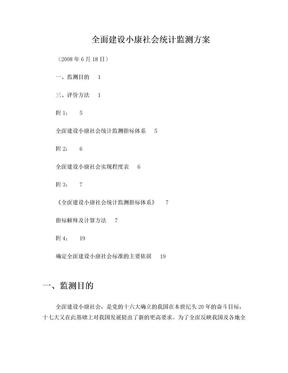 全面建设小康社会统计监测方案.doc