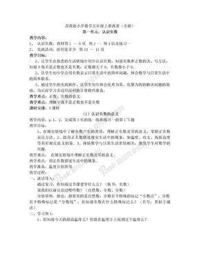 苏教版小学数学五年级上册教案(全册).doc
