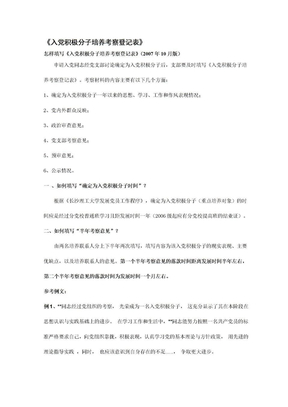 入党积极分子培养考察登记表(模板).doc