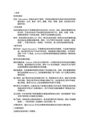 文献检索复习资料.docx