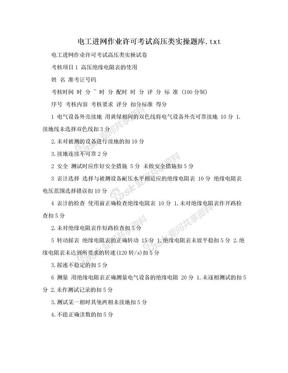电工进网作业许可考试高压类实操题库.txt.doc