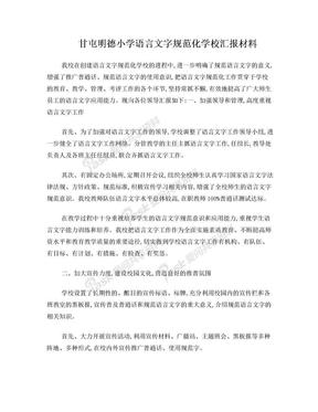 语言文字汇报材料.doc
