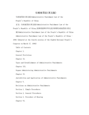 行政处罚法(英文版).doc
