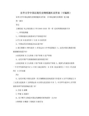 东华大学中国近现代史纲要题库及答案(可编辑).doc