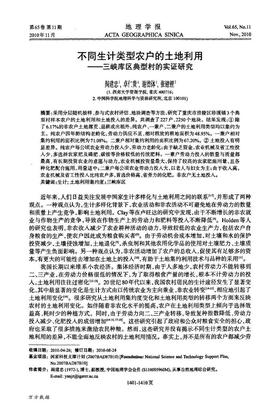 不同生计类型农户的土地利用——三峡库区典型村的实证研究.pdf