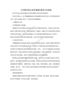 小学数学核心素养课题申报表(讨论稿).doc