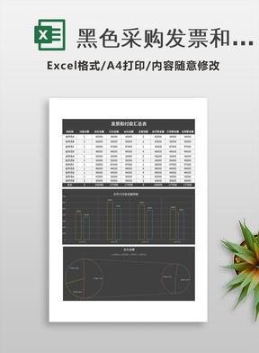 黑色采购发票和付款汇总表excel模板.xlsx