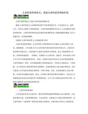 人事档案管理论文:浅谈人事档案管理的作用.doc