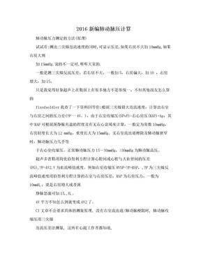 2016新编肺动脉压计算.doc
