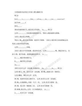 [精品]人教版新目标英语八年级上课文翻译(含听力).doc
