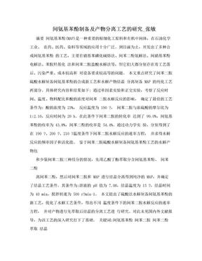 间氨基苯酚制备及产物分离工艺的研究_张敏.doc