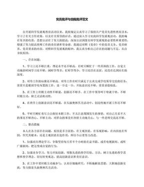 党员批评与自我批评范文.docx
