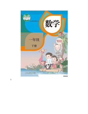 人教版一年级数学下册电子课本_pdf.docx