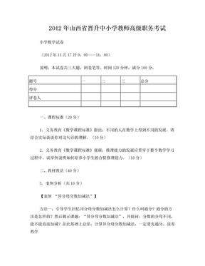 山西省中小学教师高级职称评审专业理论测试(小学数学).doc