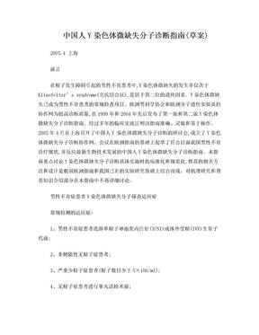 中国人Y染色体微缺失分子诊断指南(草案).doc