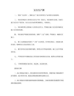 最新施工现场五牌一图(1).doc
