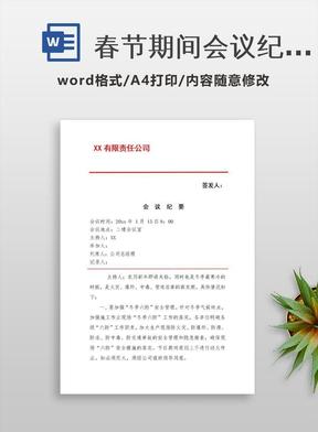 春节期间会议纪要