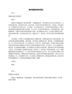 高中贫困生申请书范文.docx