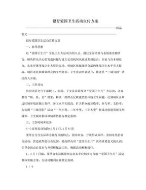 银行爱国卫生活动宣传方案.doc