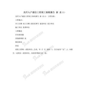光纤入户通信工程竣工验收报告 新 表11-.doc