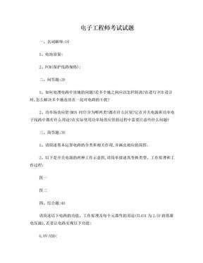 2013电子工程师考试试题.doc