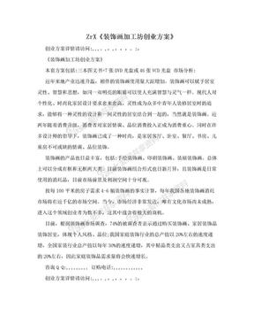 ZrX《装饰画加工坊创业方案》.doc