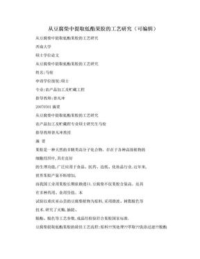从豆腐柴中提取低酯果胶的工艺研究(可编辑).doc