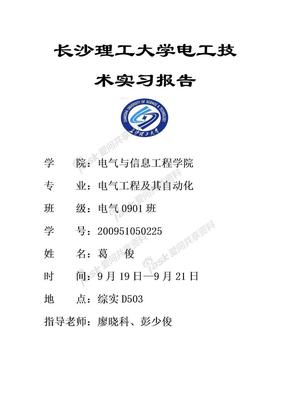 长沙理工大学电工技术实习报告.doc