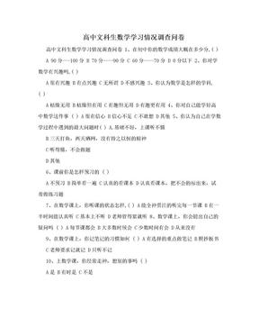 高中文科生数学学习情况调查问卷.doc