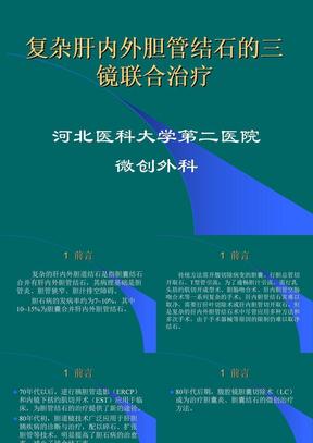 复杂肝内外胆管结石的三镜联合治疗.ppt