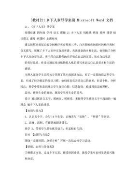 [教材]21乡下人家导学案蒲 Microsoft Word 文档.doc