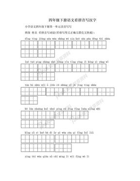 四年级下册语文看拼音写汉字.doc