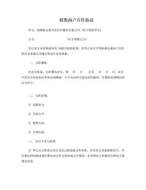 联盟商户合作协议(标准版).doc