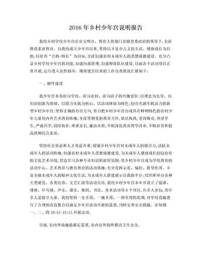 2016年乡村学校少年宫说明报告.doc