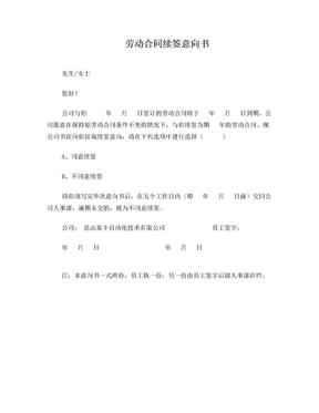 劳动合同续签意向书-.doc