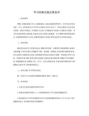 学习经验交流会策划书.doc