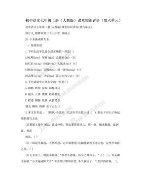 初中语文七年级上册(人教版)课堂知识评价(第六单元).doc
