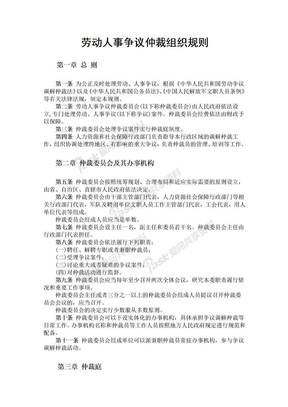 劳动人事争议仲裁组织规则.doc