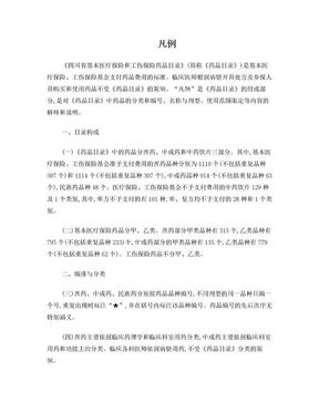 四川省基本医保药物目录.doc