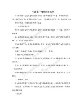 中麒推广网络营销课程.doc