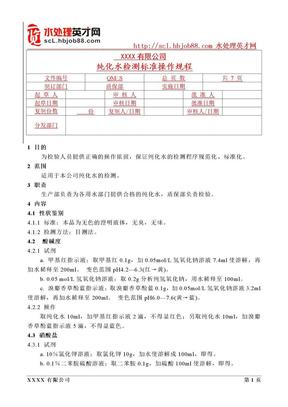 纯化水检测标准操作规程.doc