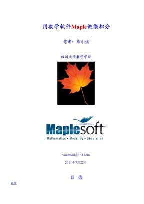 用Maple做微积分.doc